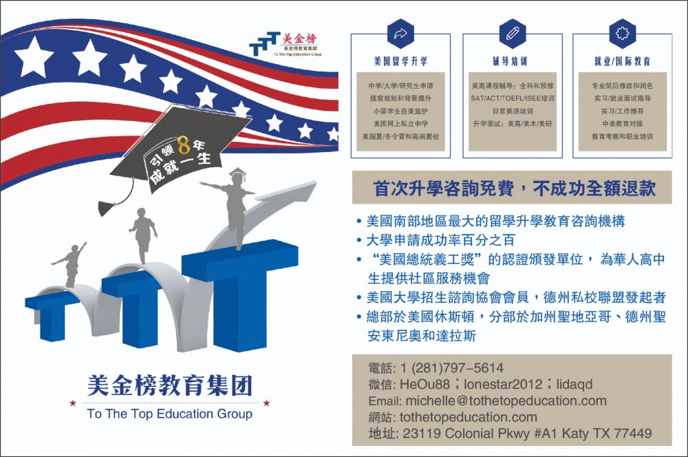 To The Top Education 美金榜教育集團