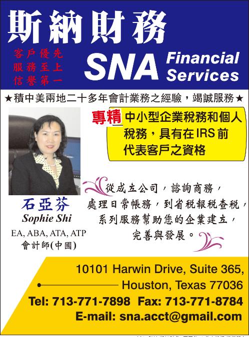 SNA Financial Service 斯纳财务-石亚芬