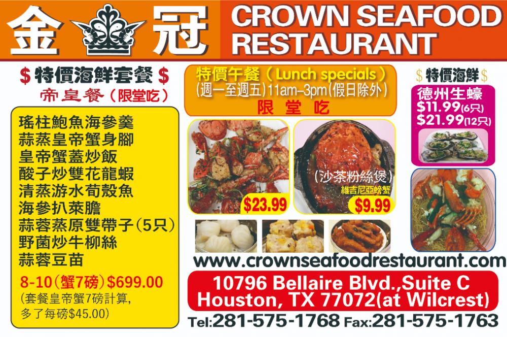 Crown Seafood Restaurant 金冠酒家餐館