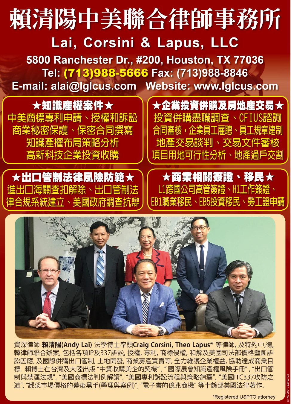 Lai, Corsini & Lapus 賴清陽中美聯合律師事務所