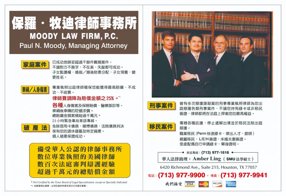保羅.牧迪律師事務所 Moody Law Firm