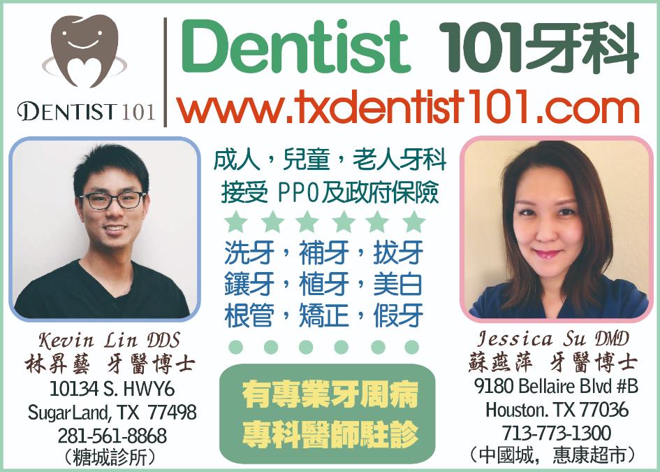DENTIST 101 蘇燕萍 101 牙醫