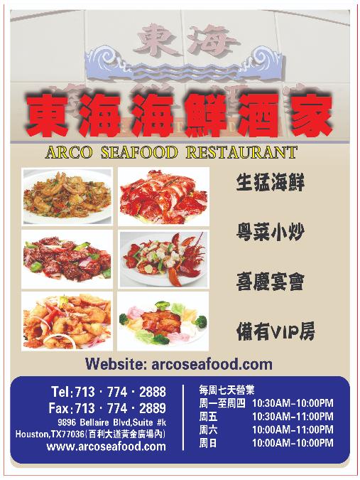 ARCO SEAFOOD 东海酒家