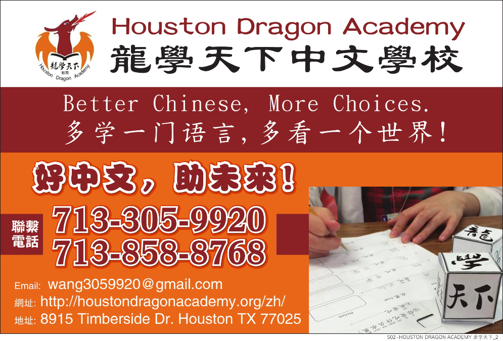 HOUSTON DRAGON 龍行天下