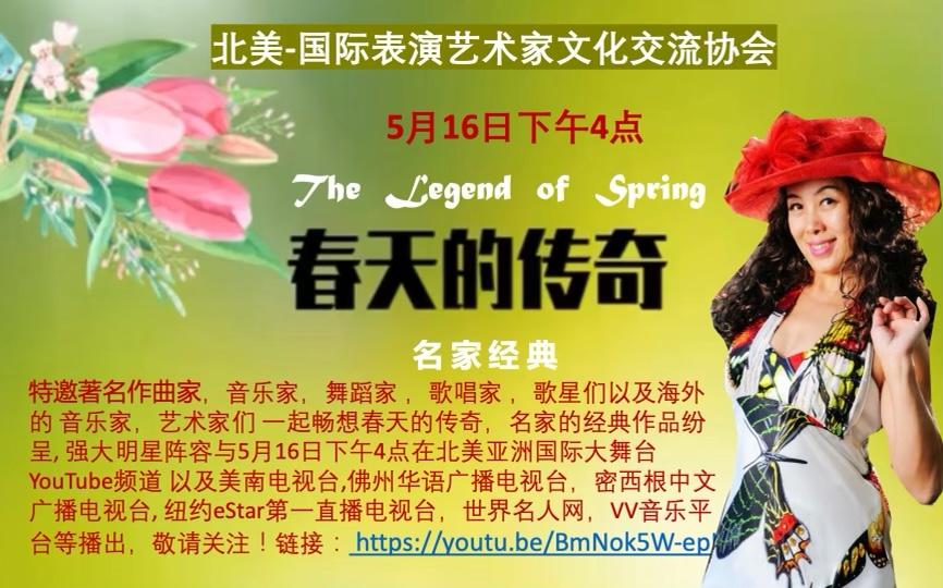 五月花正艳    春风化旋律 《春天的传奇》音乐会云端举行