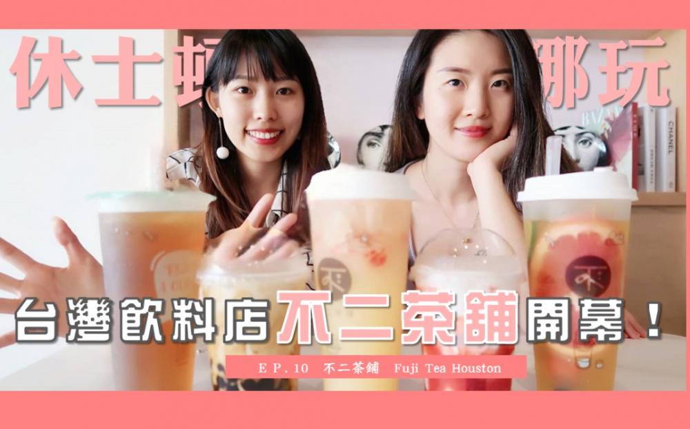 又一家台灣夢幻飲料店登入休士頓!一起和姐妹淘來場精緻下午茶