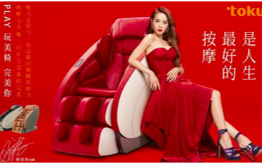 慶祝母親節推出台灣精品tokuyo按摩椅健康領導品牌