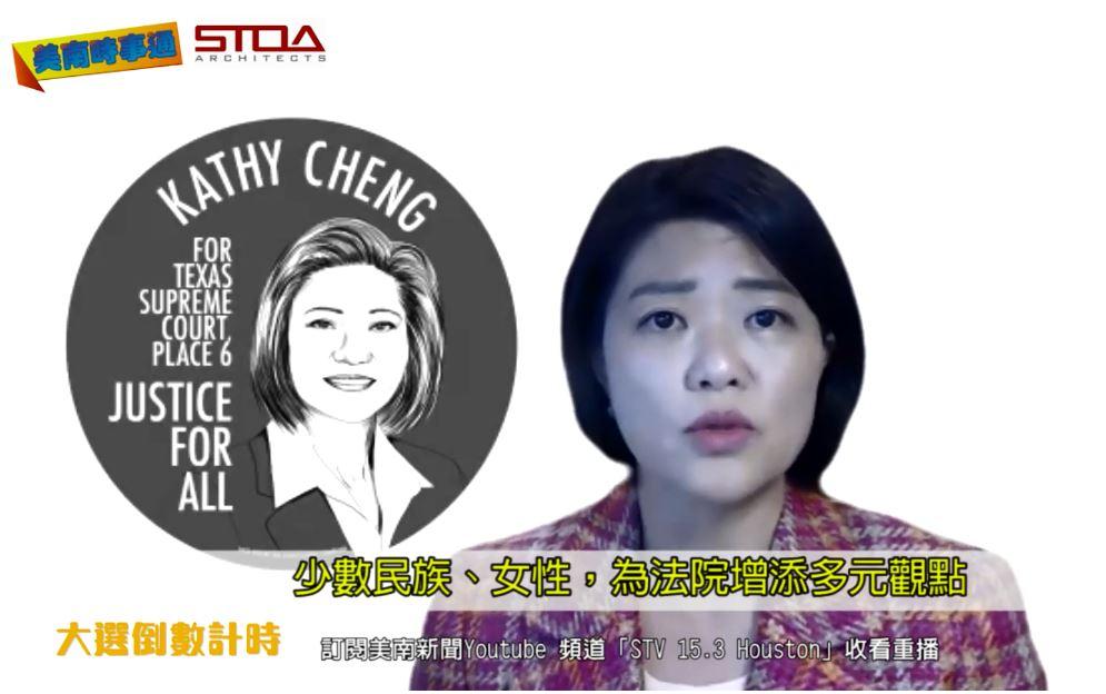 德州最高法院華裔法官候選人Kathy Cheng,談華裔女性從政心路歷程
