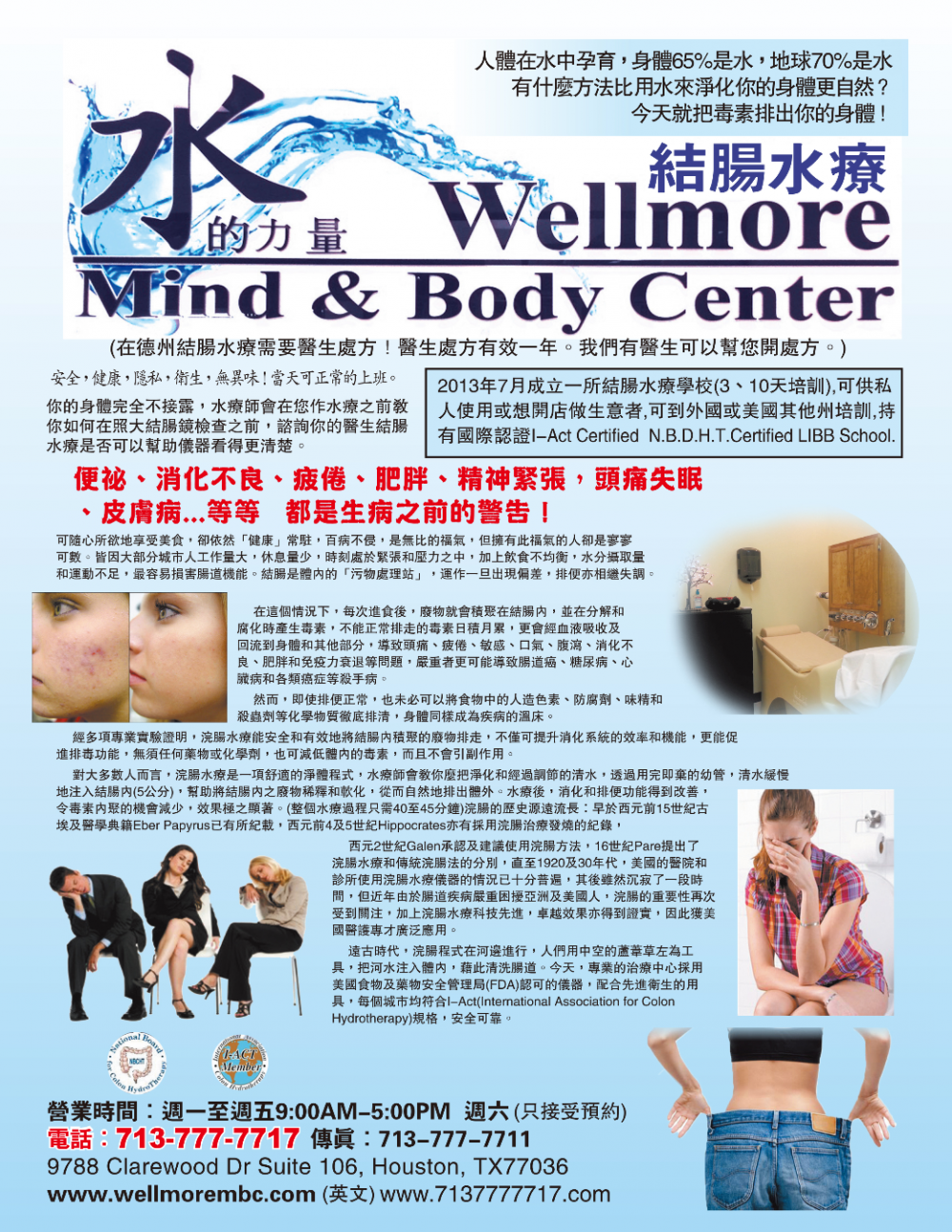 Wellmore Mind & Body Center 水的力量 結腸水療