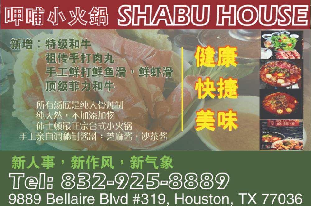 SHABU HOUSE呷哺小火鍋