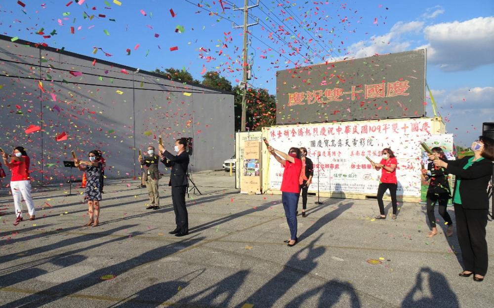 休士顿全侨热烈庆祝中华民国109年双十国庆 「国庆宝岛露天电影院」周五、周六晚盛大举行
