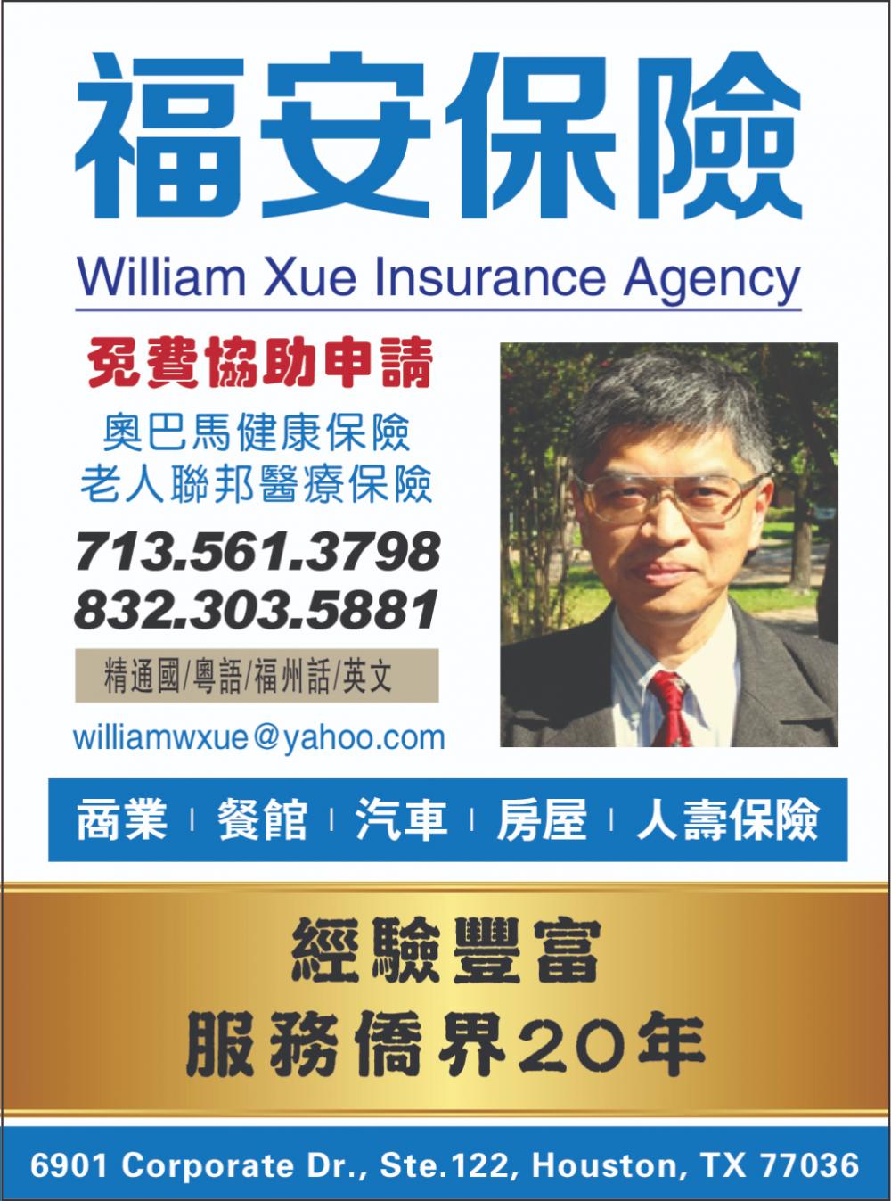 William Xue Insurance Agency福安保险