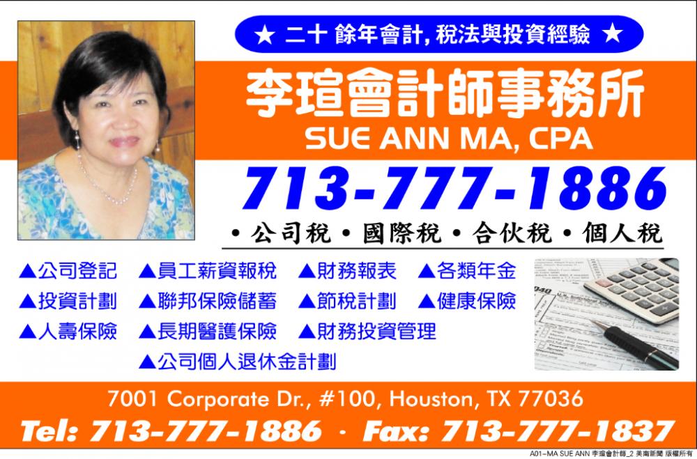 MA SUE ANN 李瑄會計師