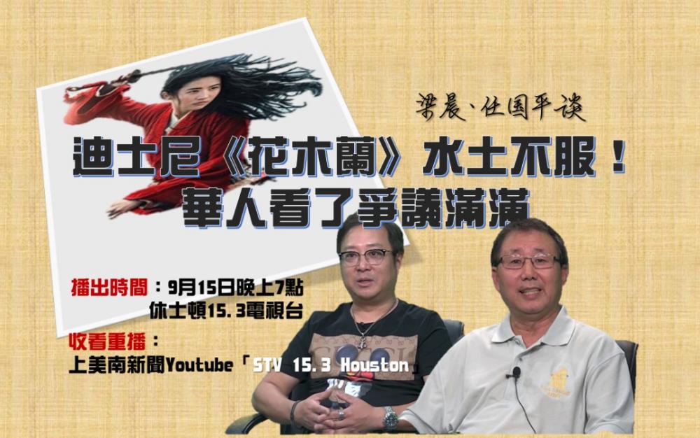 把中華文化「拼接組裝」四不像?導演談《花木蘭》電影中的爭議