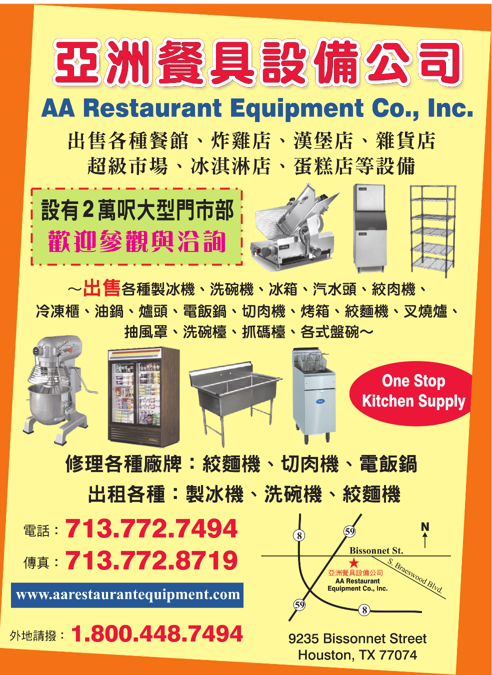 AA RESTAURANT EQUIPMENT 亞洲餐具
