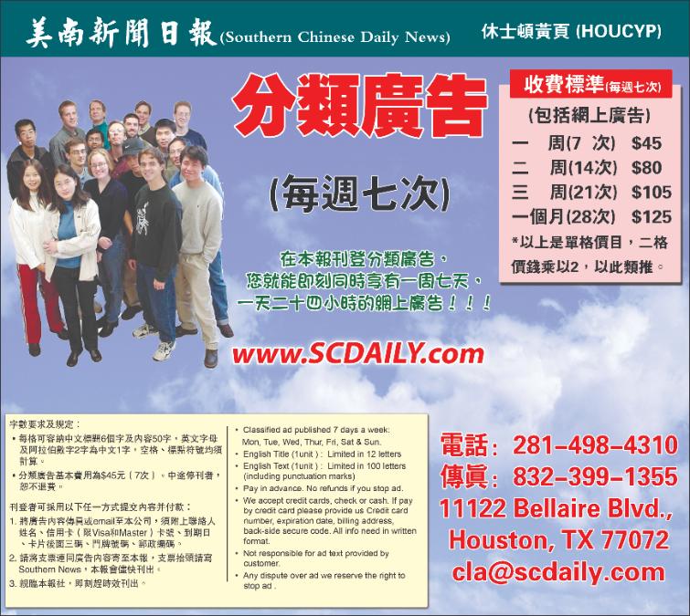 Classified AD 美南新聞分類廣告, 餐館請人,公司請人 房屋出售 及維修業務