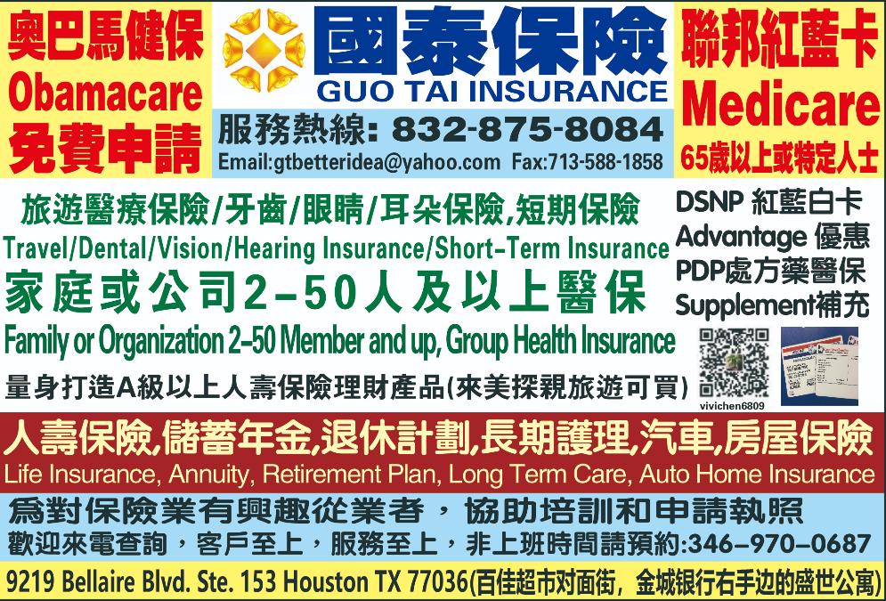 GuoTai Insurance 國泰保險公司
