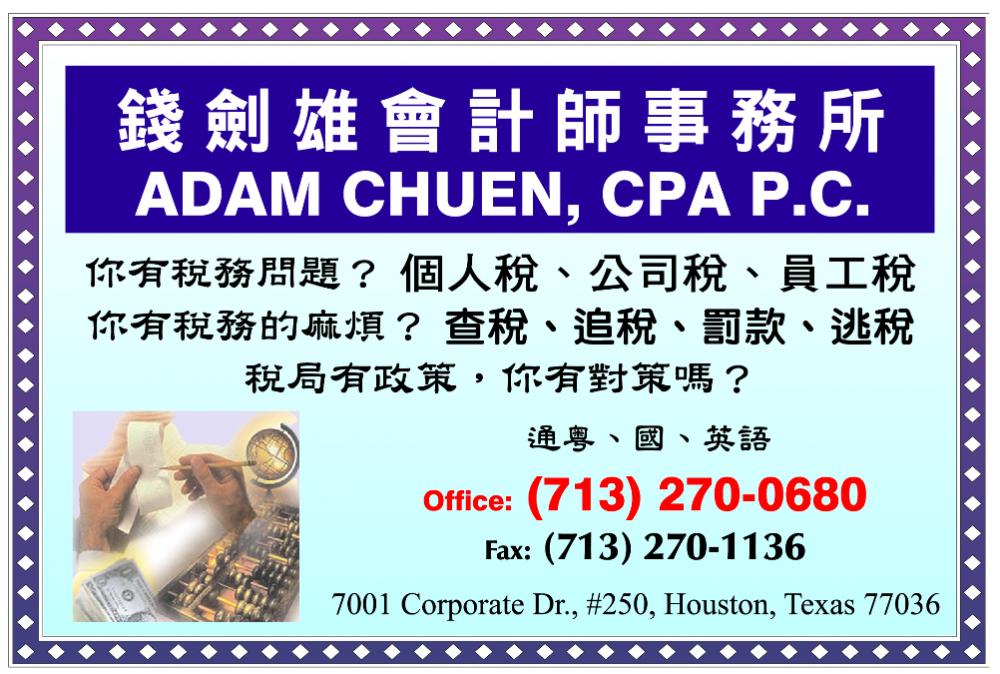 ADAM CHUEN, CPA P.C.錢劍雄會計師