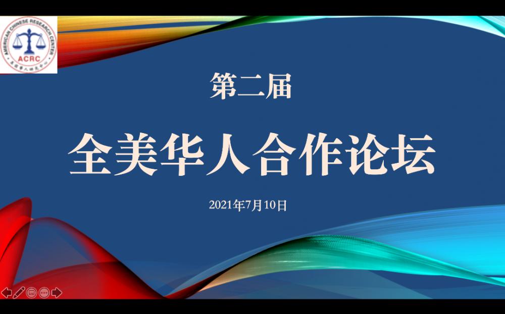 第二届全美华人合作论坛线上成功举办