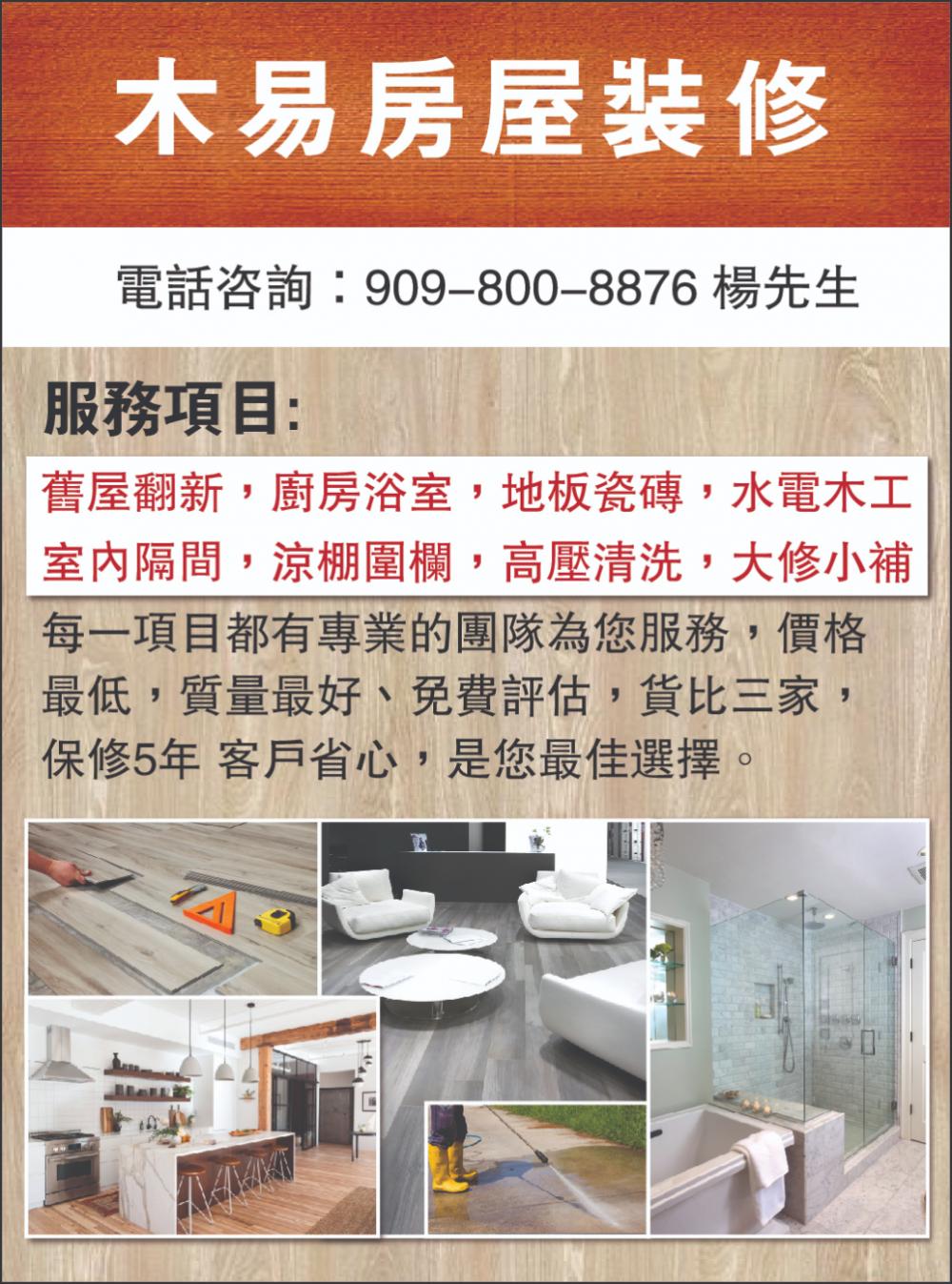 MUYI  Contractor木易房屋装修