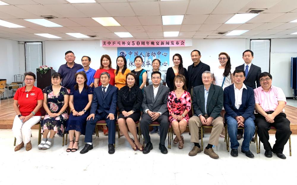 美中乒乓外交50周年晚宴新聞發布會在中國人活動中心舉行