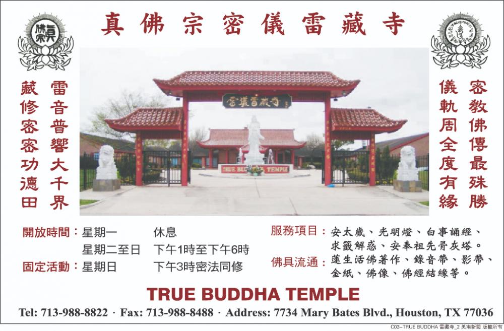 TRUE BUDDHA 雷藏寺