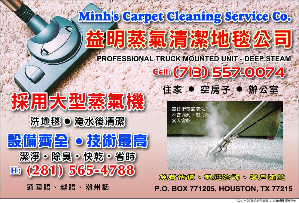 MINH'S 益明清潔