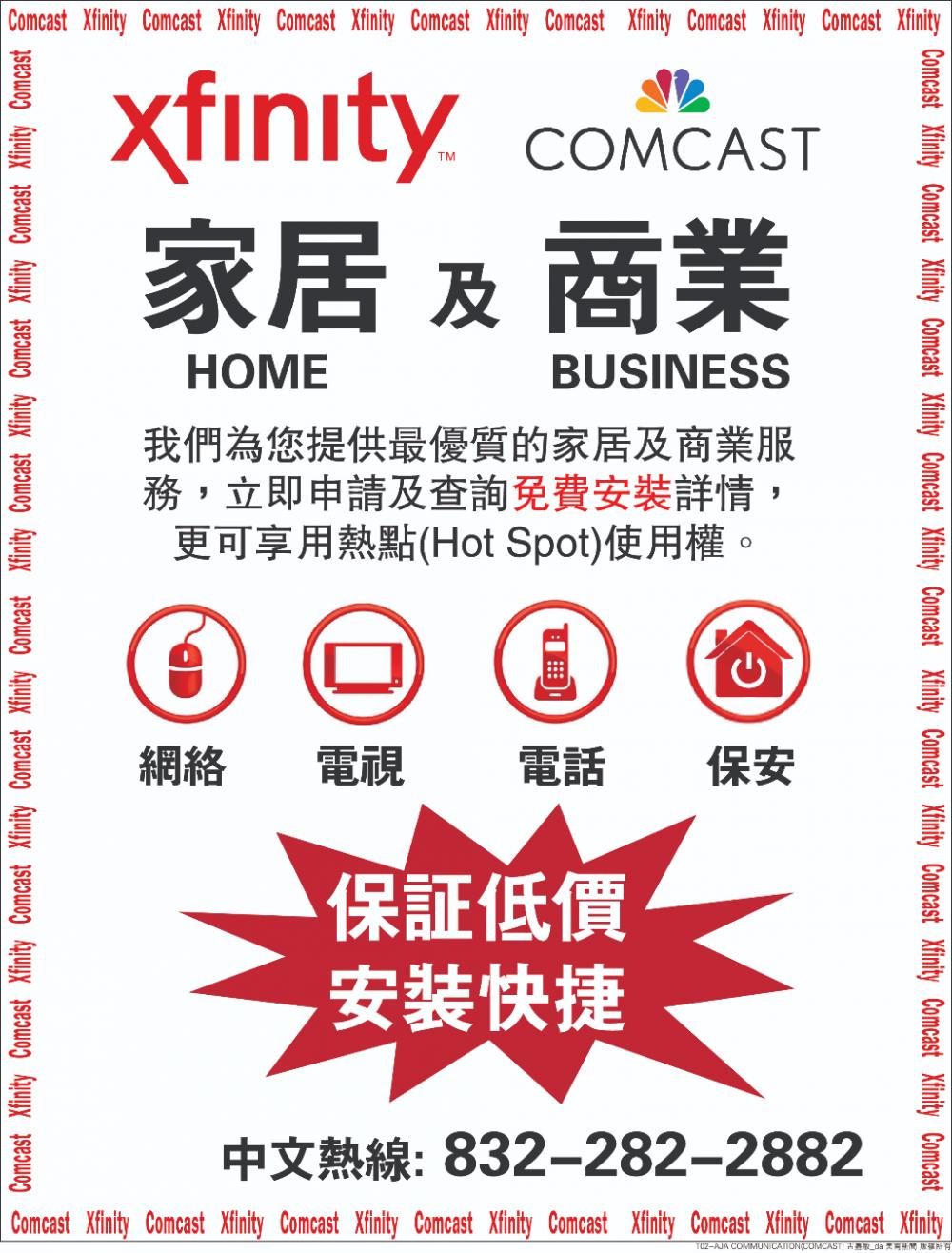 Xfinity 家居及商業網路電視電話保安