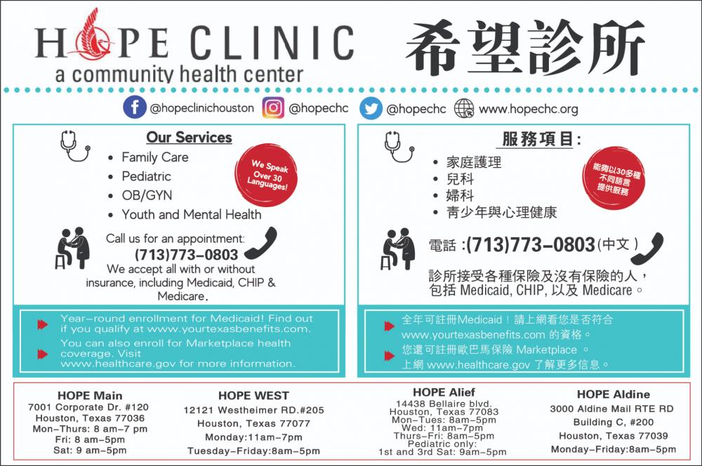 希望診所 Hope Clinic --A Community Health Center