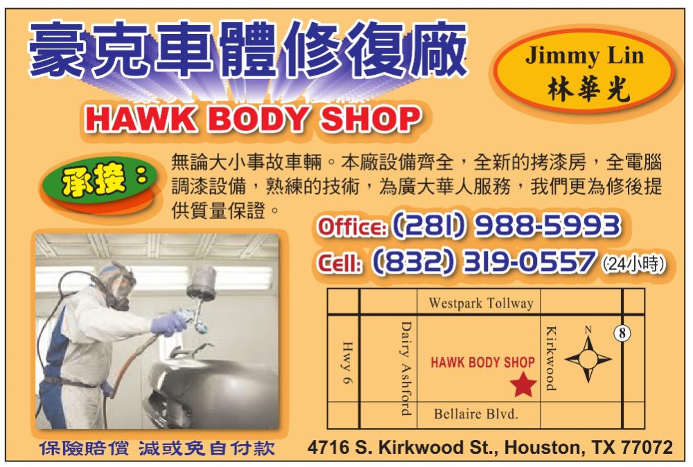 HAWK BODY SHOP 豪克車體修復廠