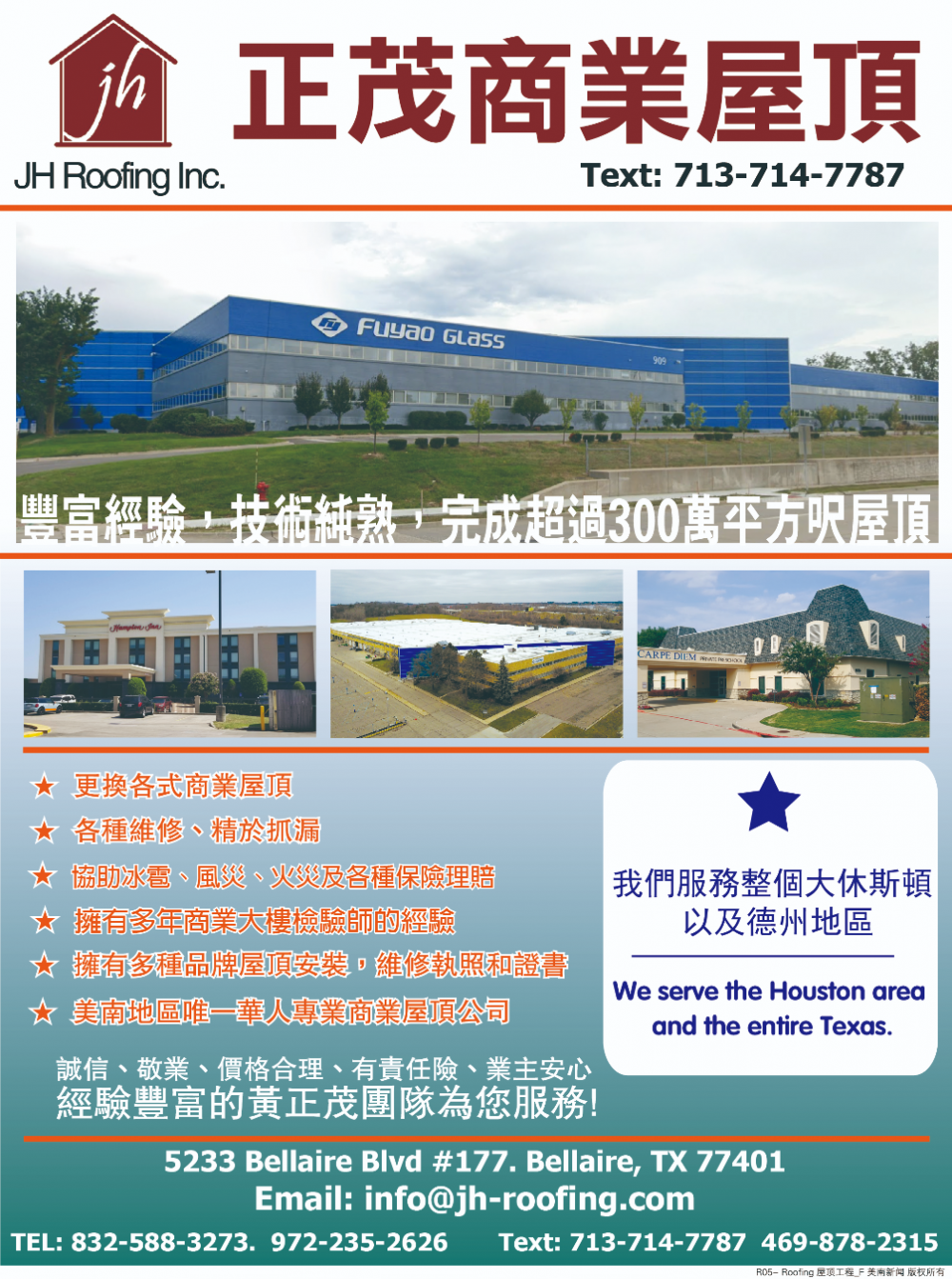 JH Roofing Inc 正茂商業屋頂