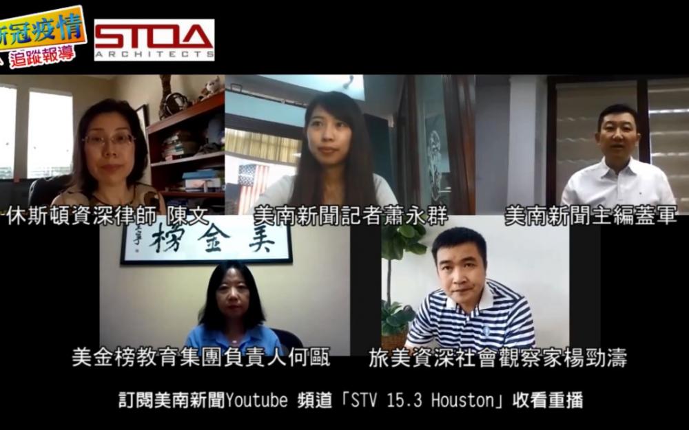 【有片】中美緊繃、德州開學在即,華裔孩童在學校遭歧視如何應對?