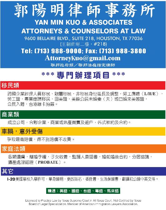 KUO 郭陽明律師