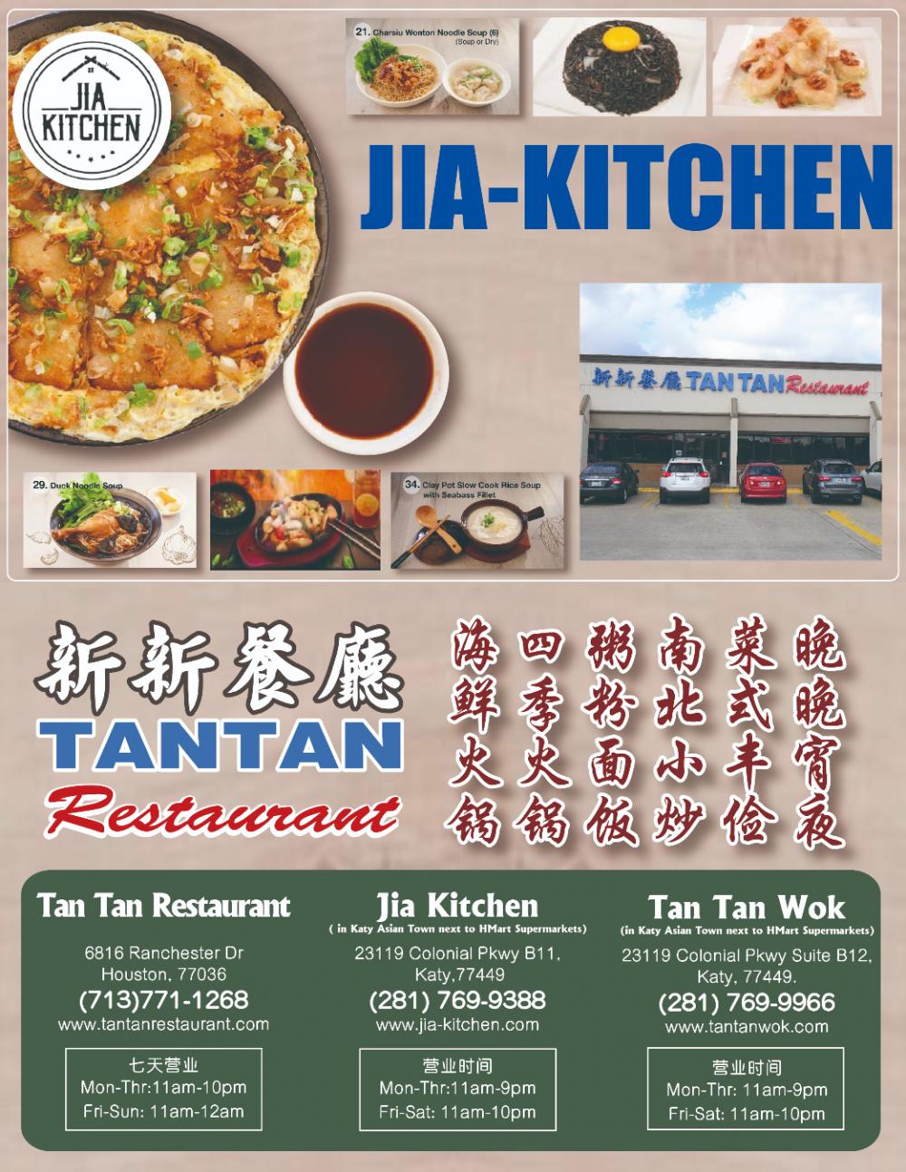 JIA Kitchen 新新餐廳