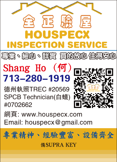 HOUSPECX INSPECTION 全正驗屋