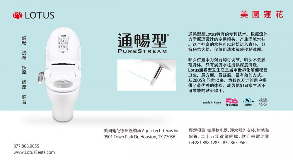 Lotus Pure Stream 美國蓮花馬桶座