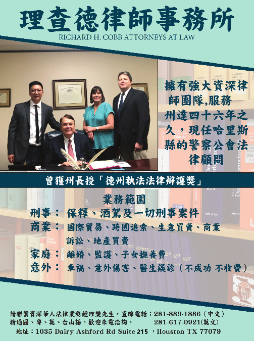 RICHARD COBB ATTORNEYS AT LAW 理查德律師事務所