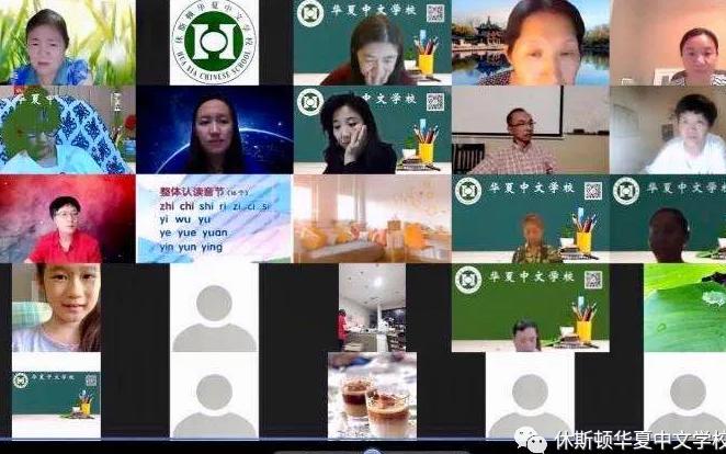 與時俱進,線上精準培訓,助力網絡教學                     ——華夏中文學校教師線上系列培訓活動