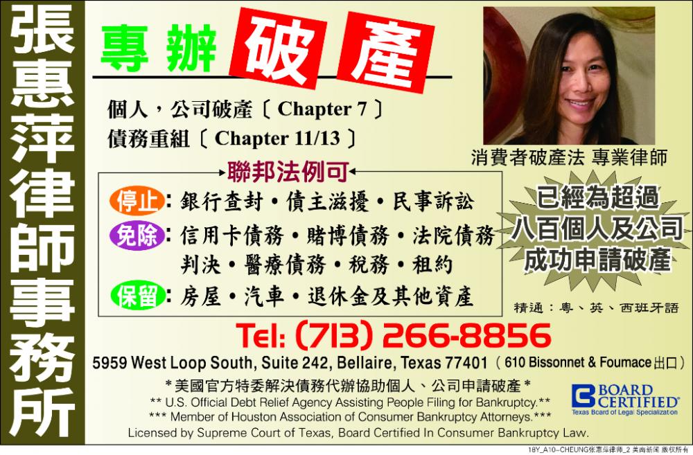 CHEUNG  張惠萍律師事務所