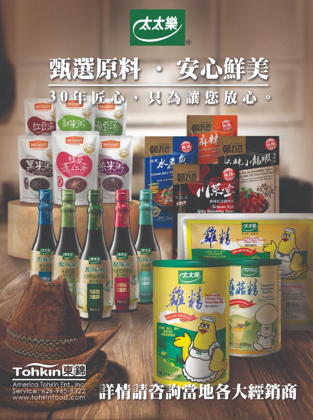 AMERICA TOHKIN ENTERPRISES 東錦食品批發公司