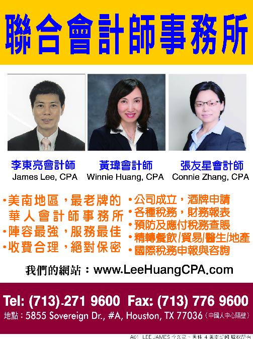 LEE JAMES 李東亮、黃瑋 聯合會計師事務所