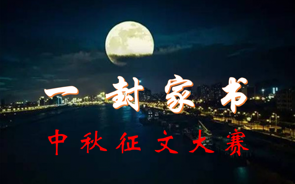 """""""一封家書"""" 征文大賽真情啓動"""