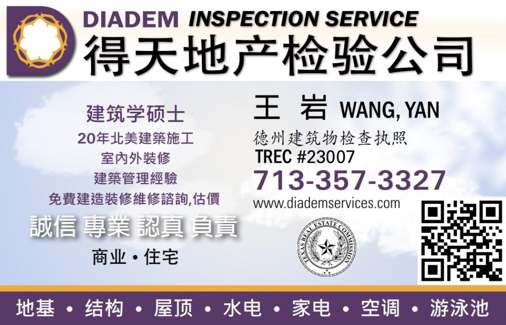DIADEM INSPECTION得天地產檢驗