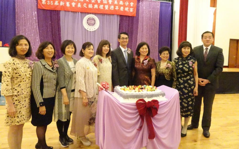 世華工商婦女企管協會上周日晚舉行 2020年新舊任會長交接典禮暨35週年慶