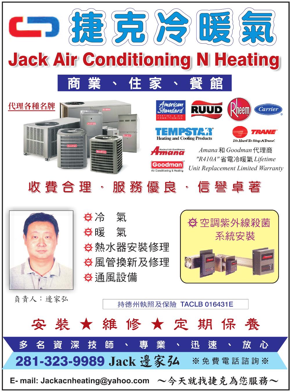 JACK AC Service 捷克冷暖氣