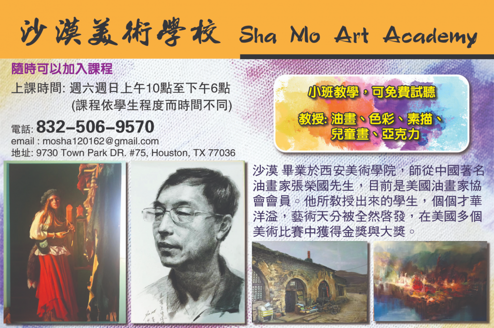 Sha Mo Art Academy沙漠美术学校