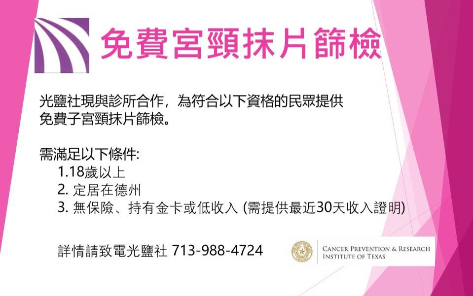 光鹽社免費宮頸抹片篩檢
