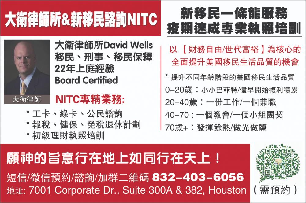 新移民諮询公司NITC与大卫律师所