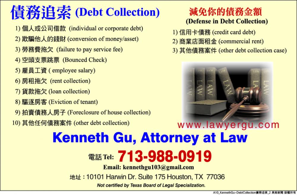 KennethGu-DebtCollection債務追索