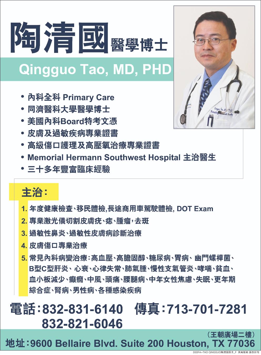 TAO, QINGGUO 陶清国医师
